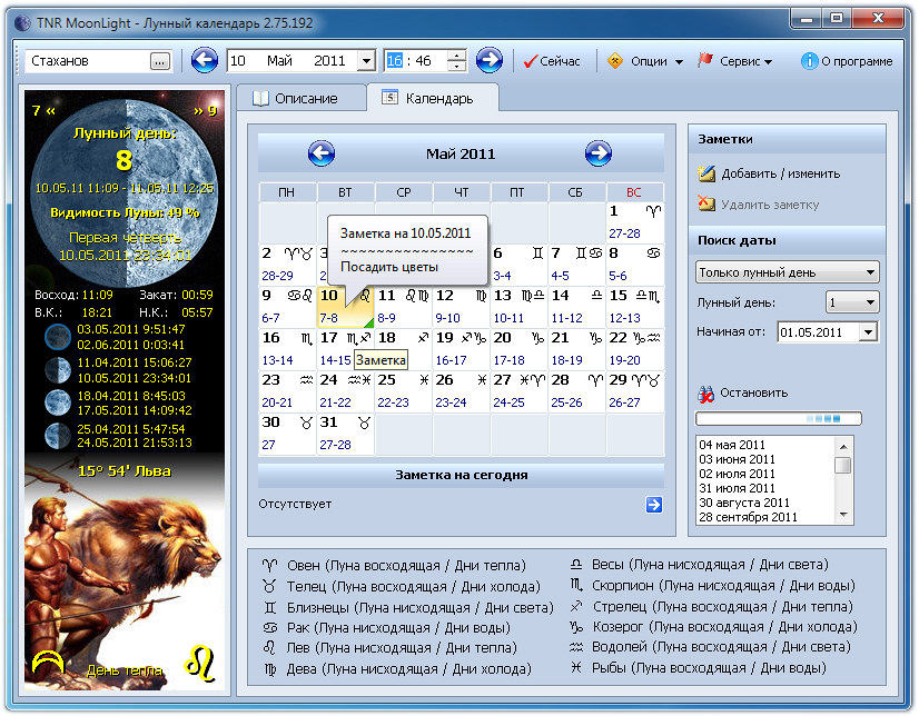 Лунный календарь TNR MoonLight 2.61