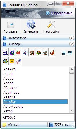Сонник TNR Vision 3 Толкователь снов (2010) PC